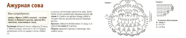 Сова вязание крючком со схемой 37