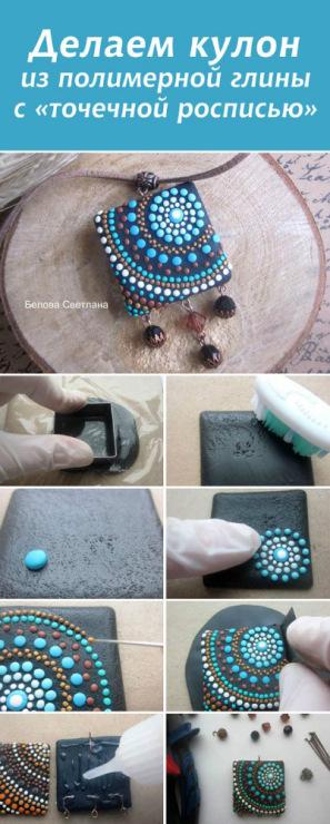 Как сделать кулон из полимерной глины с фотографией своими руками
