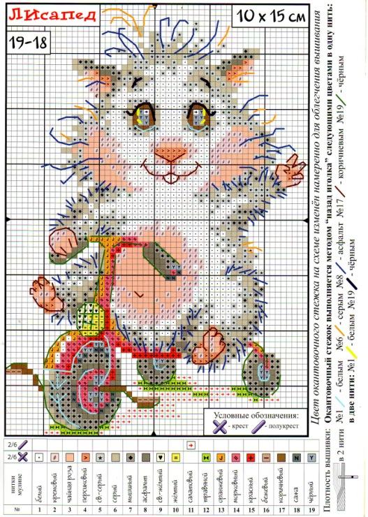 Схема для вышивки крестом хомячок 592