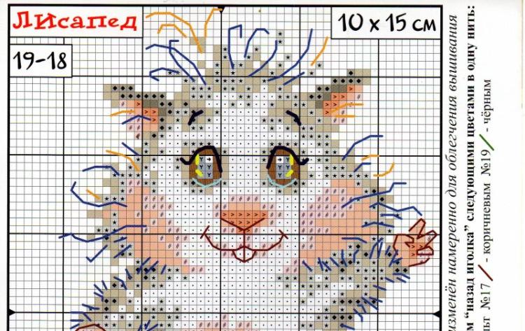 Схема для вышивки крестом хомячок 274