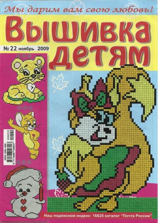 Журналы вышивка детям схемы 47