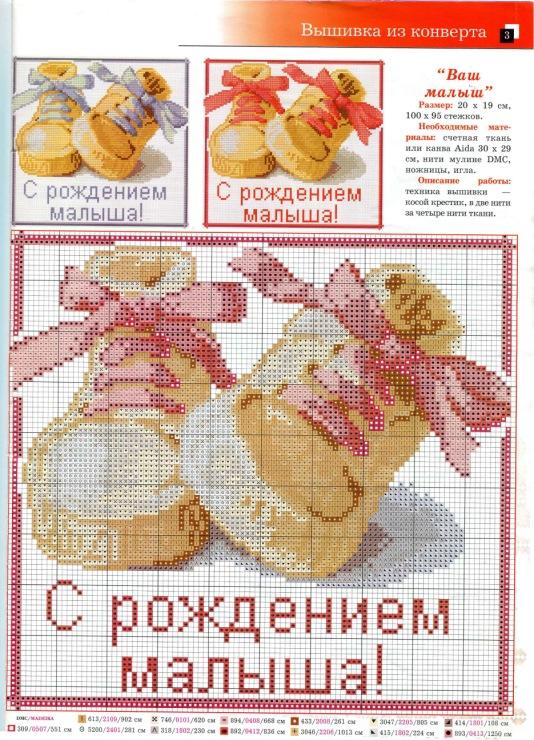 Схемы для вышивки крестом рождение детей