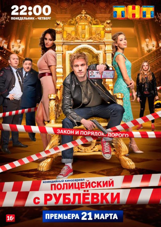 смотреть полицейский с рублевки 1 сезон все серии